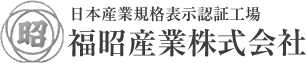 福昭産業(株)